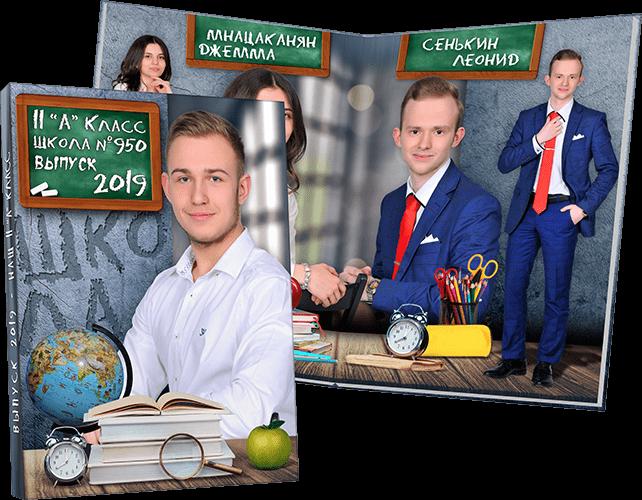 vipusknoy-albom.ru