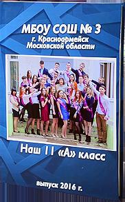 Выпускной альбом - Радужный 11 класс