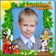 Выпускной альбом для детского сада - Вовка из тридевятого царства