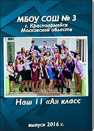 Выпускной альбом для 9-11 класса - Радужный