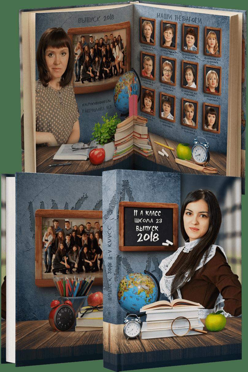 Выпускной альбом - Гротеск для 11 класса