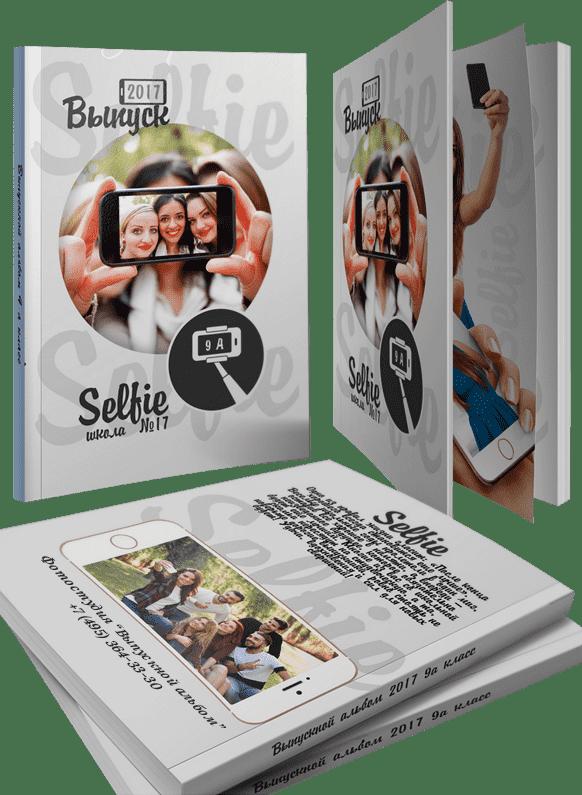Выпускной альбом - Селфи для 11 класса